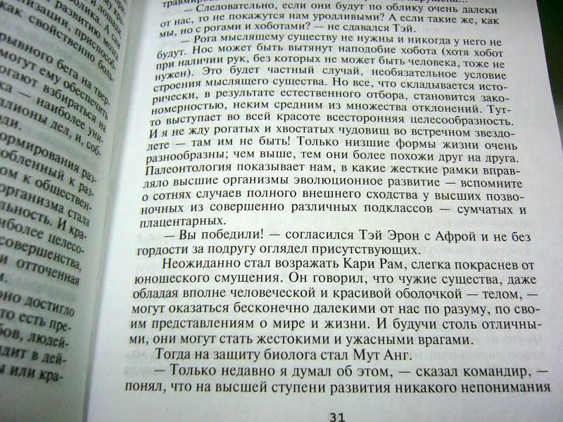 Иллюстрация 2 из 11 для Туманность Андромеды - Иван Ефремов   Лабиринт - книги. Источник: Nika