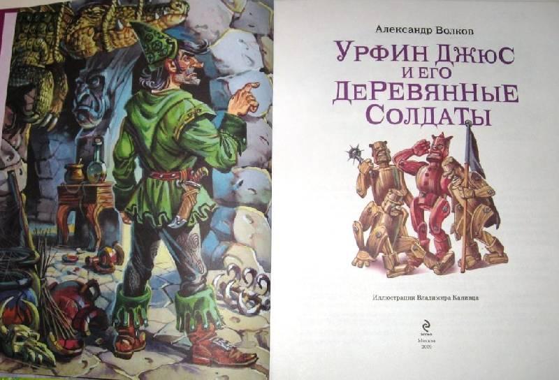 рисунки из книги урфин джюс первом