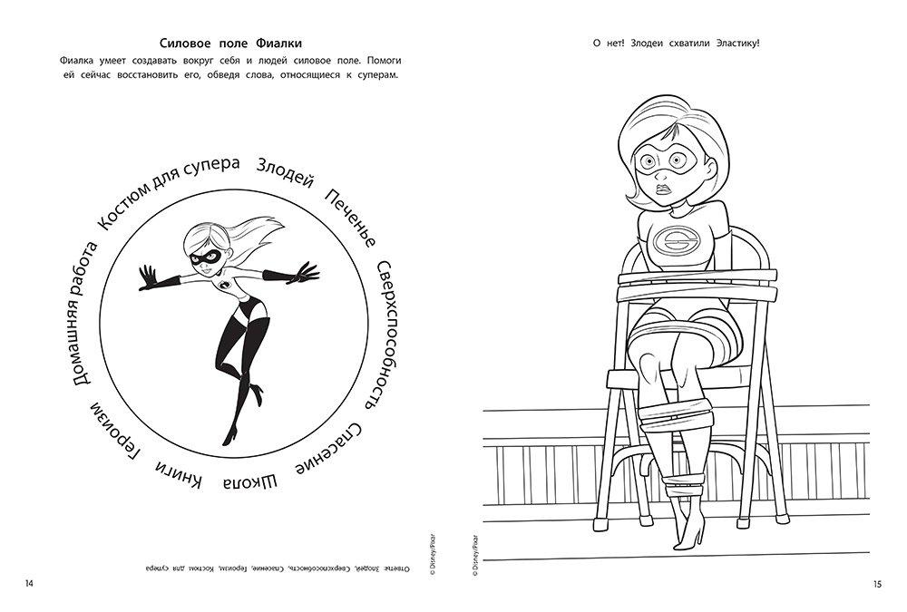 Иллюстрация 5 из 5 для Суперсемейка-2. Новые испытания | Лабиринт - книги. Источник: Редактор этой книги