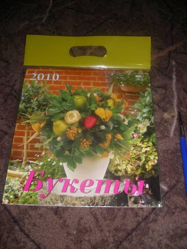 Иллюстрация 1 из 15 для Календарь. 2010 год. Букеты (45910)   Лабиринт - сувениры. Источник: Ирилина