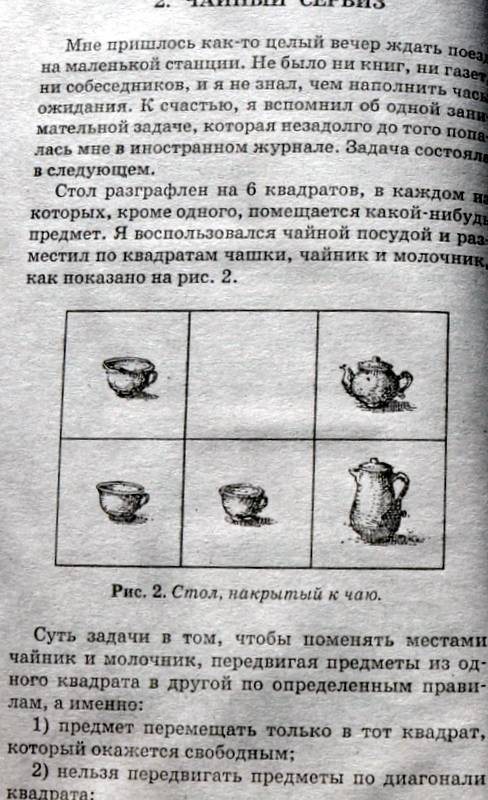 Иллюстрация 11 из 17 для Веселые задачи - Яков Перельман | Лабиринт - книги. Источник: Ассоль