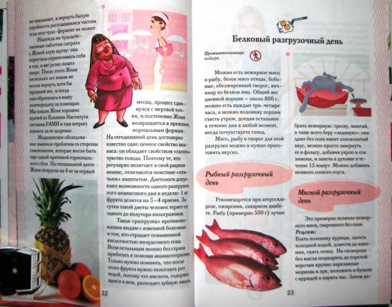 Иллюстрация 3 из 7 для Для пользы тела. Вкусные диеты от Екатерины Одинцовой - Екатерина Одинцова | Лабиринт - книги. Источник: Mamulechka