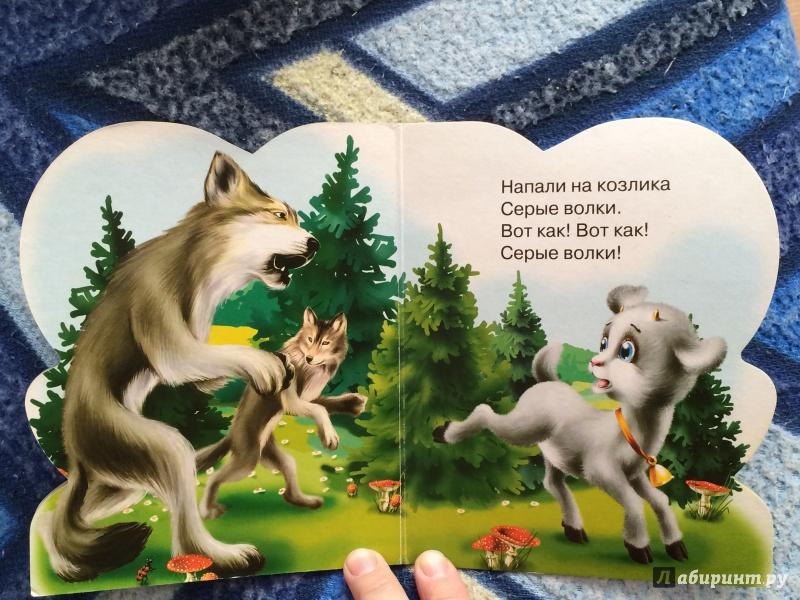 Иллюстрация 5 из 6 для Серенький козлик | Лабиринт - книги. Источник: Виктория Дынникова (Стрельцова)