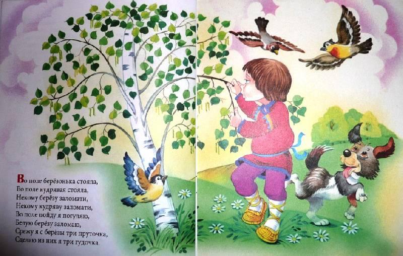 Иллюстрация 5 из 5 для Иголочка-иголка: Русские народные песенки-потешки | Лабиринт - книги. Источник: Ятакая
