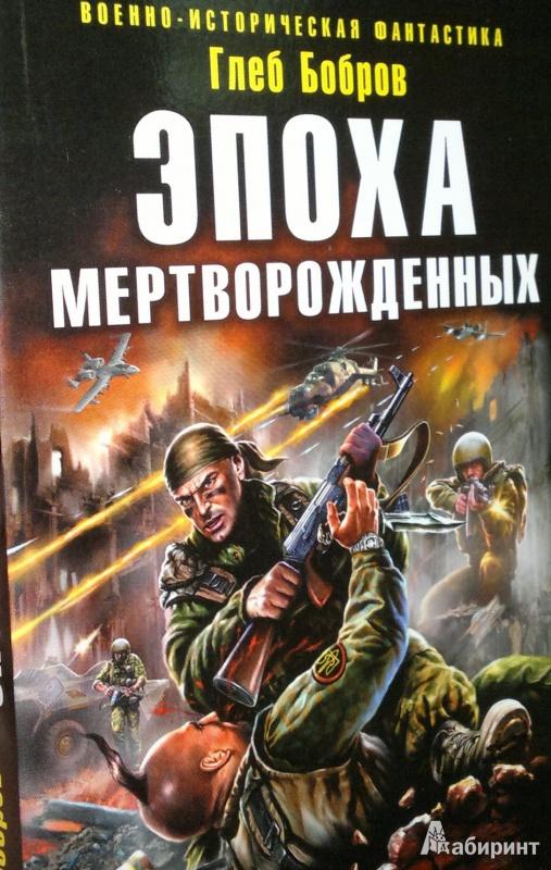Иллюстрация 1 из 9 для Эпоха мертворожденных - Глеб Бобров | Лабиринт - книги. Источник: Леонид Сергеев