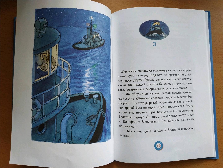 Иллюстрация 32 из 43 для Лу Всехнаверх. Книга I. Безбилетный пассажир - Франсуа Плас | Лабиринт - книги. Источник: Семенова Катерина
