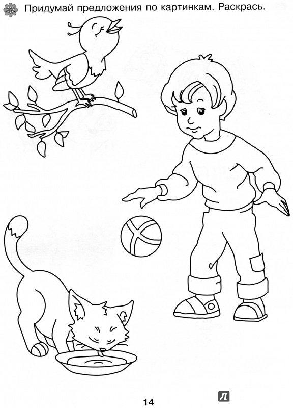 Иллюстрация 6 из 6 для Прописи-раскраски для малышей ...