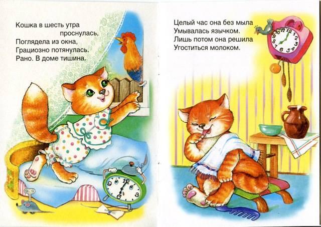 Иллюстрация 2 из 14 для Кошкин день - Тамара Крюкова   Лабиринт - книги. Источник: Козлова  Екатерина