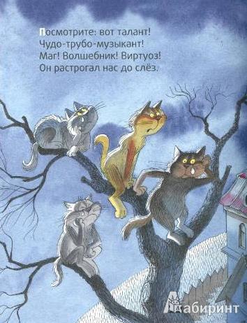 Иллюстрация 24 из 32 для Мышка и кошка под одной обложкой ...