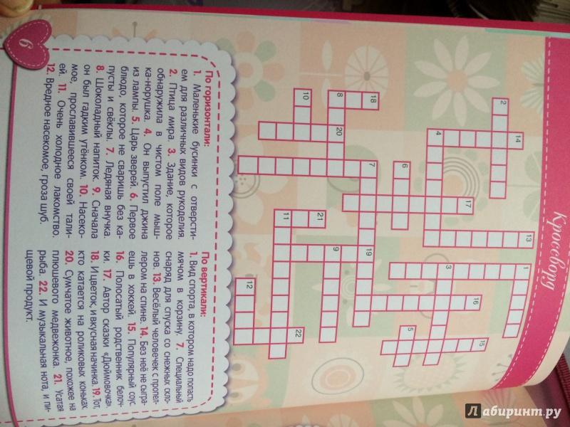 Иллюстрация 18 из 27 для Чем заняться на каникулах? Книга для девочек   Лабиринт - книги. Источник: Татьяна ПосаженниковаПолетавкина