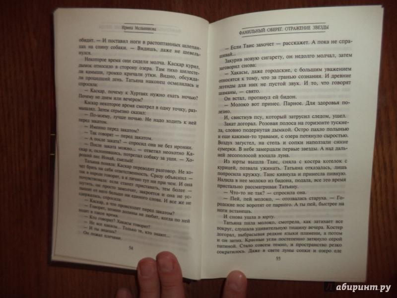 Иллюстрация 17 из 26 для Фамильный оберег. Отражение звезды - Ирина Мельникова | Лабиринт - книги. Источник: Kirill  Badulin