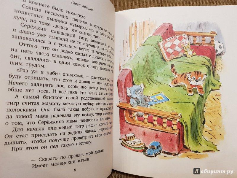 Иллюстрация 13 из 38 для Неизвестный с хвостом - Софья Прокофьева | Лабиринт - книги. Источник: Алексей Гапеев