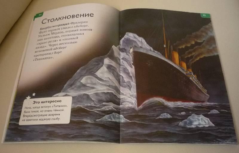 Иллюстрация 26 из 27 для Титаник - Салли Оджерс | Лабиринт - книги. Источник: Шлапак  Олеся Николаевна