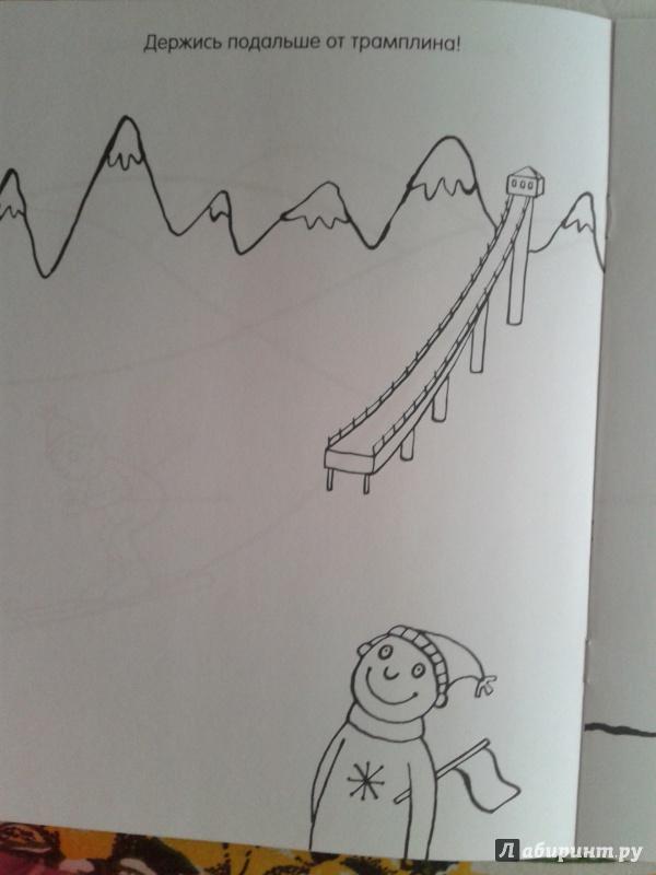 Иллюстрация 19 из 29 для Книга детского творчества. Удивительное путешествие - Смрити Прасадам-Холлз   Лабиринт - книги. Источник: Луганская  Aнна