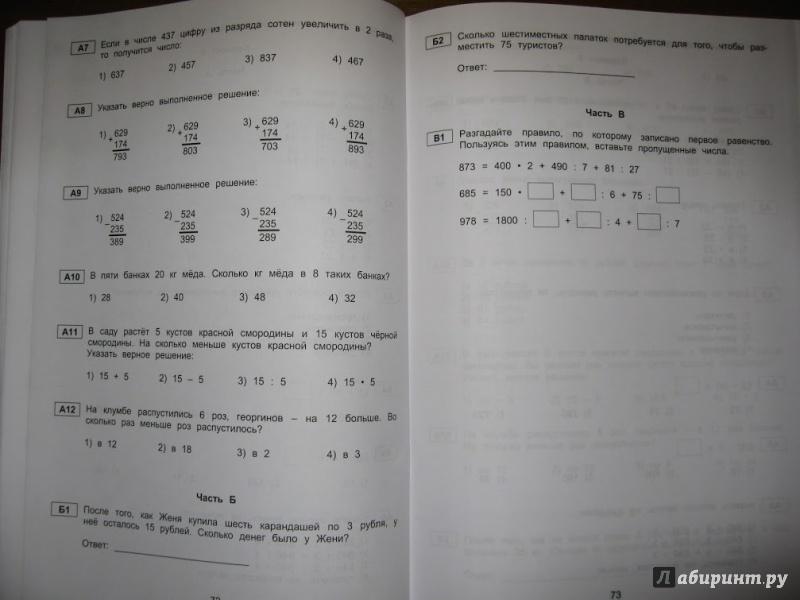 Иллюстрация 18 из 23 для Тестовые материалы для оценки качества обучения. Математика. 3 класс - В.К. Баталова | Лабиринт - книги. Источник: Созинова  Светлана