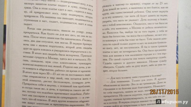 Иллюстрация 10 из 11 для Тайные знания - Михаил Комлев | Лабиринт - книги. Источник: Аглая В.