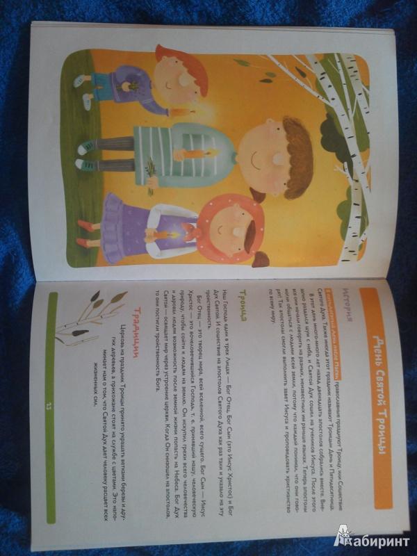 Иллюстрация 5 из 20 для Православные праздники для детей в картинках - Елена Елецкая | Лабиринт - книги. Источник: Кустова  Татьяна Евгеньевна