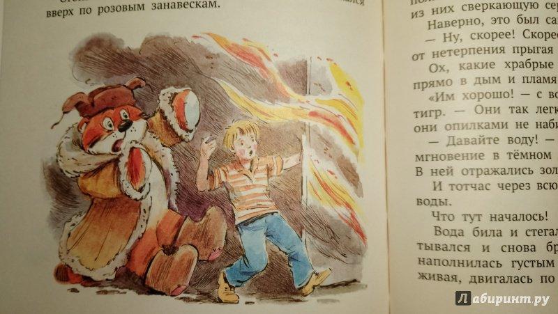 Иллюстрация 27 из 38 для Неизвестный с хвостом - Софья Прокофьева   Лабиринт - книги. Источник: Лабиринт