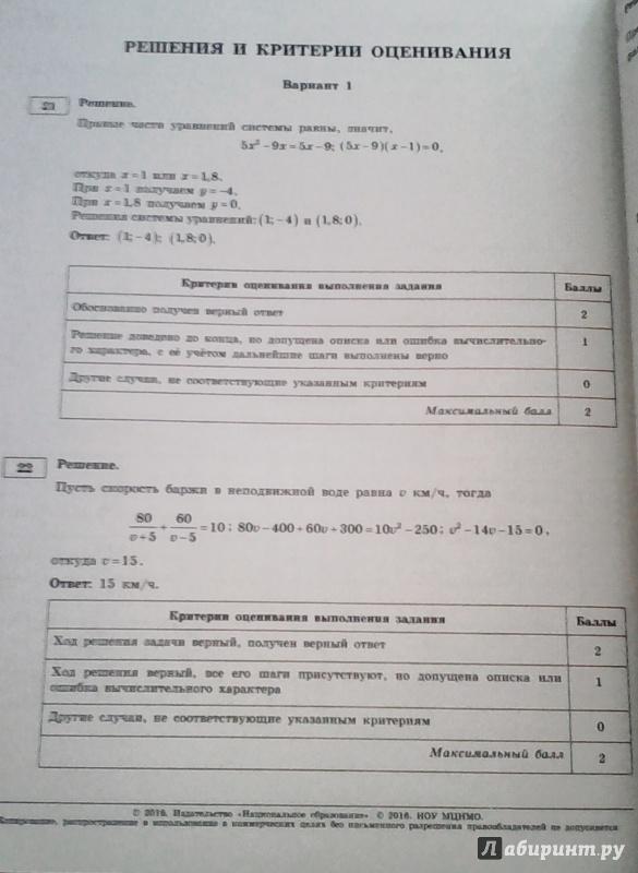 Решение задач по математике огэ 2016 ященко математика 4 класс задача 71 решить
