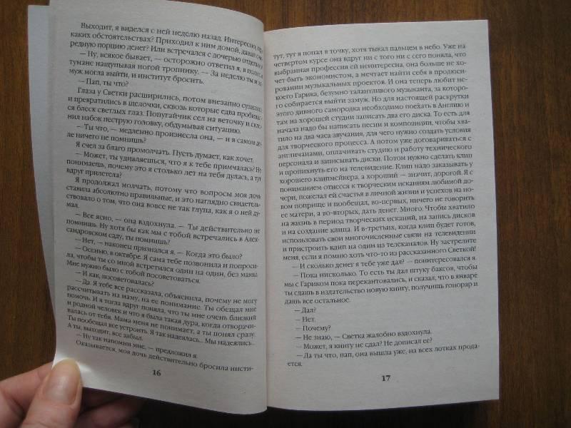 Иллюстрация 16 из 22 для Фантом памяти - Александра Маринина | Лабиринт - книги. Источник: Баскова  Юлия Сергеевна