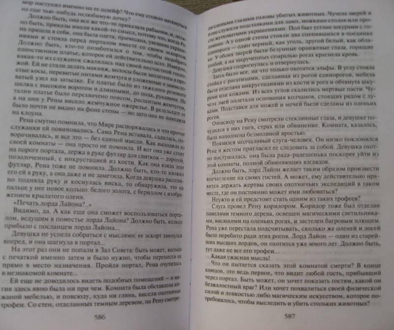 Иллюстрация 1 из 5 для Эльфийская трилогия: Фантастические романы - Нортон, Лэки | Лабиринт - книги. Источник: Нюта