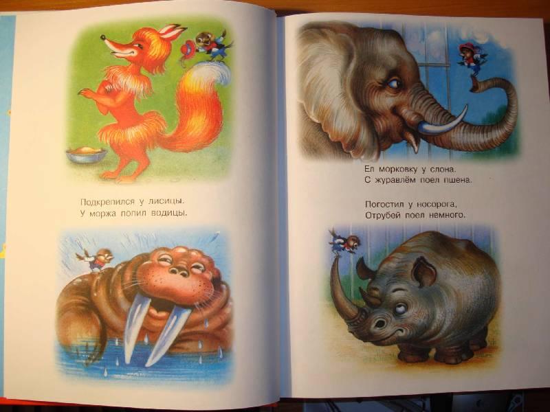 дубки сказки-малютки в картинках сказки только корее