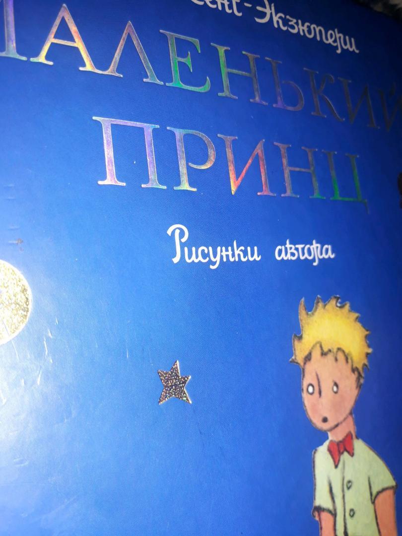 Иллюстрация 85 из 90 для Маленький принц - Антуан Сент-Экзюпери   Лабиринт - книги. Источник: Ангелина