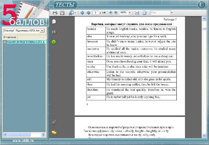 Иллюстрация 1 из 4 для Подготовка к ЕГЭ: Английский язык (CD-ROM) | Лабиринт - Источник: МЕГ