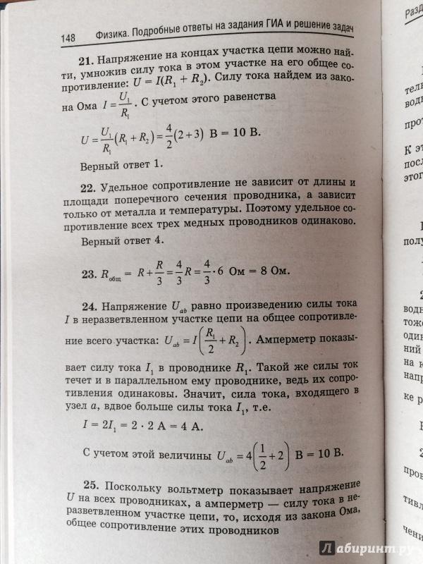 Гиа физика решение задачи 1 класс решение задач на доли