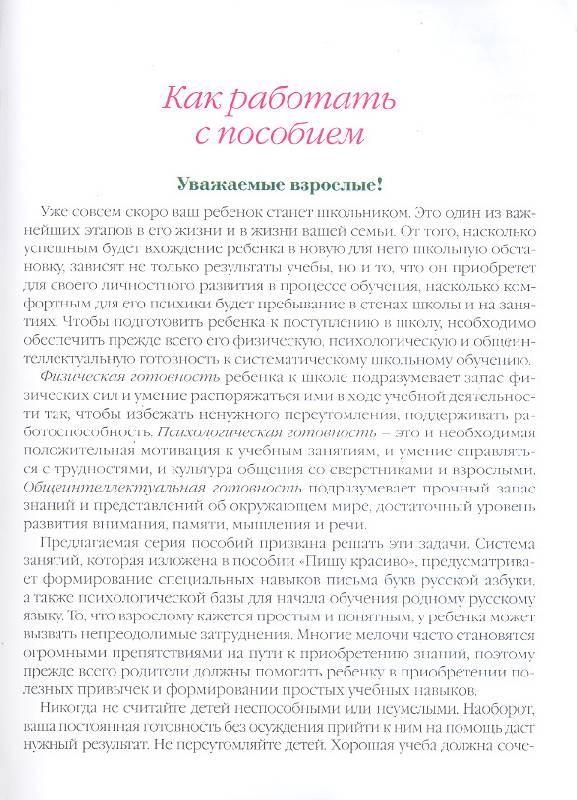 Иллюстрация 1 из 28 для Пишу красиво. Для одаренных детей 6-7 лет - Наталья Володина   Лабиринт - книги. Источник: мамаОля