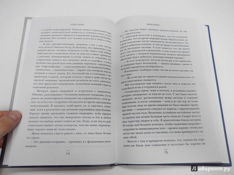 Иллюстрация 21 из 113 для Не навреди. Истории о жизни, смерти и нейрохирургии - Генри Марш | Лабиринт - книги. Источник: dbyyb