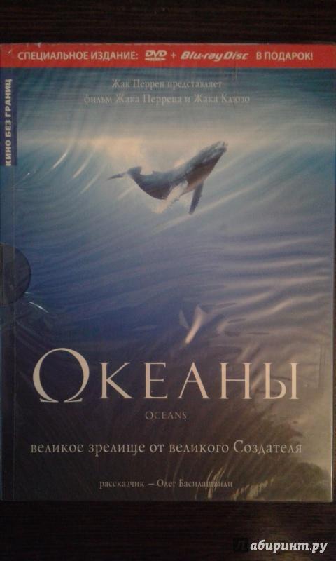 Иллюстрация 1 из 40 для Океаны (DVD+Blu-ray) - Перрен, Клюзо | Лабиринт - . Источник: Бородин  Алексей
