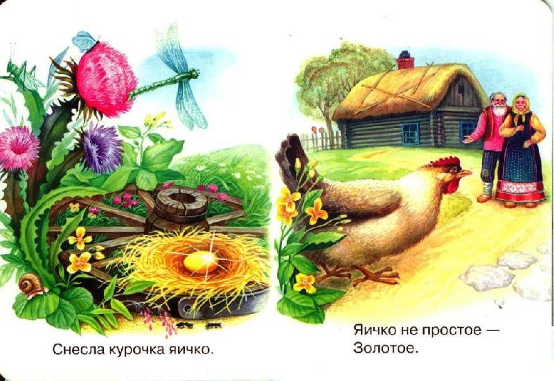 Иллюстрация 2 из 4 для Карусель: Курочка Ряба   Лабиринт - книги. Источник: Zhanna