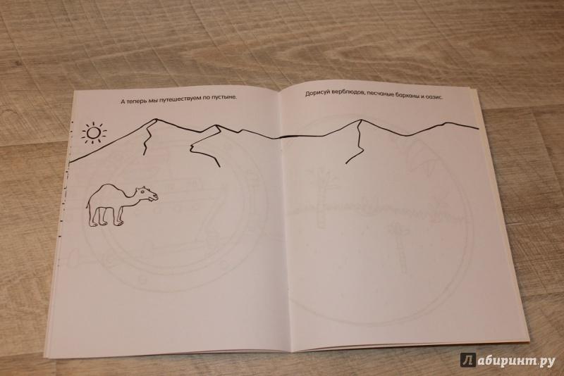 Иллюстрация 16 из 29 для Книга детского творчества. Удивительное путешествие - Смрити Прасадам-Холлз | Лабиринт - книги. Источник: КАТАРИНА1988
