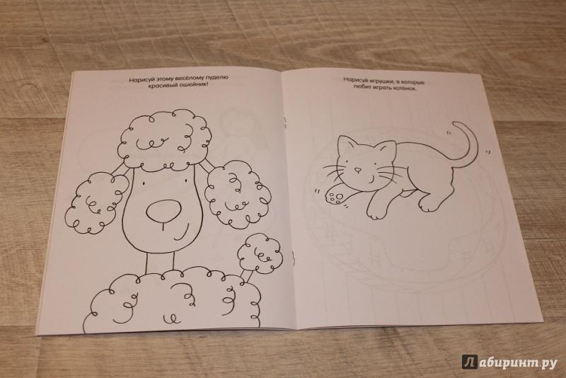 Иллюстрация 18 из 27 для Книга детского творчества. Домашние питомцы - Смрити Прасадам-Холлз | Лабиринт - книги. Источник: КАТАРИНА1988