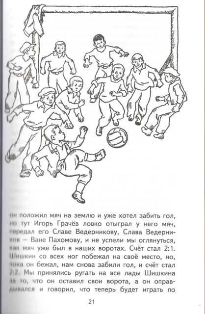 тьюринга, раскраска витя малеев в школе и дома для читательского дневника машины гравировальный станок
