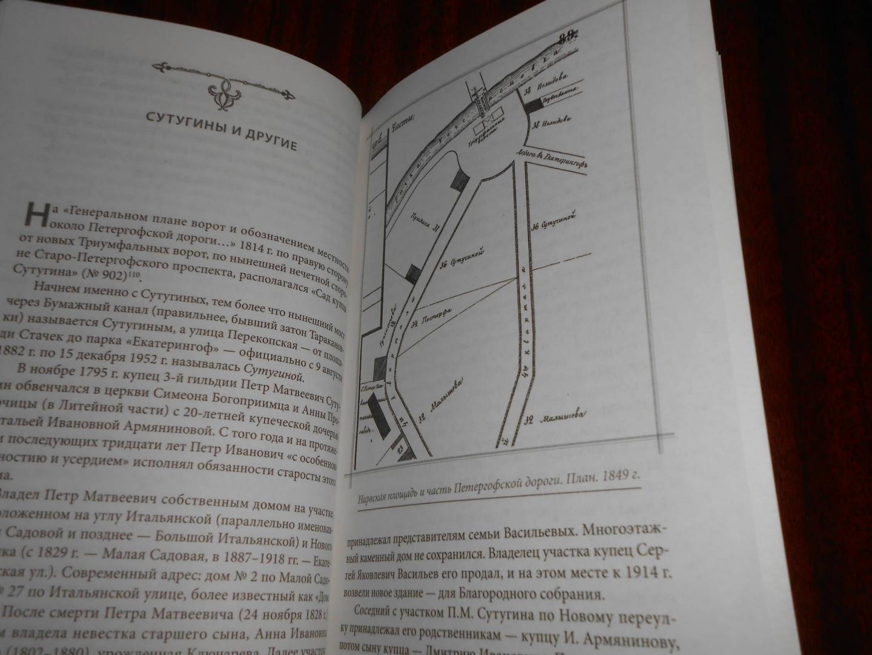 Иллюстрация 5 из 12 для Екатерингоф. От императорской резиденции до рабочих окраин - Владимир Ходанович   Лабиринт - книги. Источник: Леан