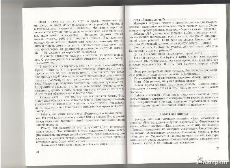 Иллюстрация 4 из 4 для Маленьким детям - большие права - Мячина, Зотова, Алешкина, Ерофеева, Данилова | Лабиринт - книги. Источник: Молчанова  Олеся