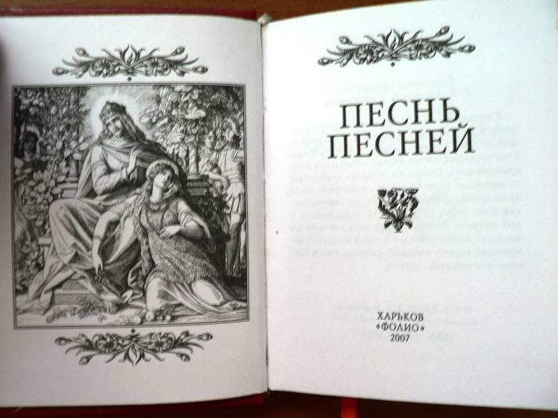 Иллюстрация 7 из 10 для Песнь песней   Лабиринт - книги. Источник: Concordia