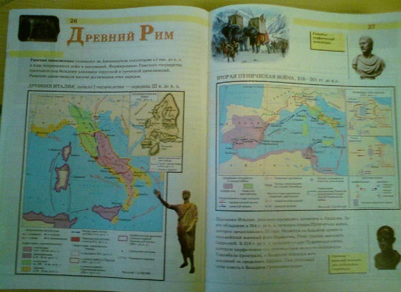 Иллюстрация 10 из 34 для История древнего мира. 5 класс. Атлас. ФГОС | Лабиринт - книги. Источник: LilyWhite