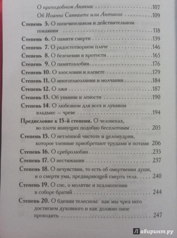 Иллюстрация 23 из 29 для Лествица - Иоанн Преподобный | Лабиринт - книги. Источник: Алена