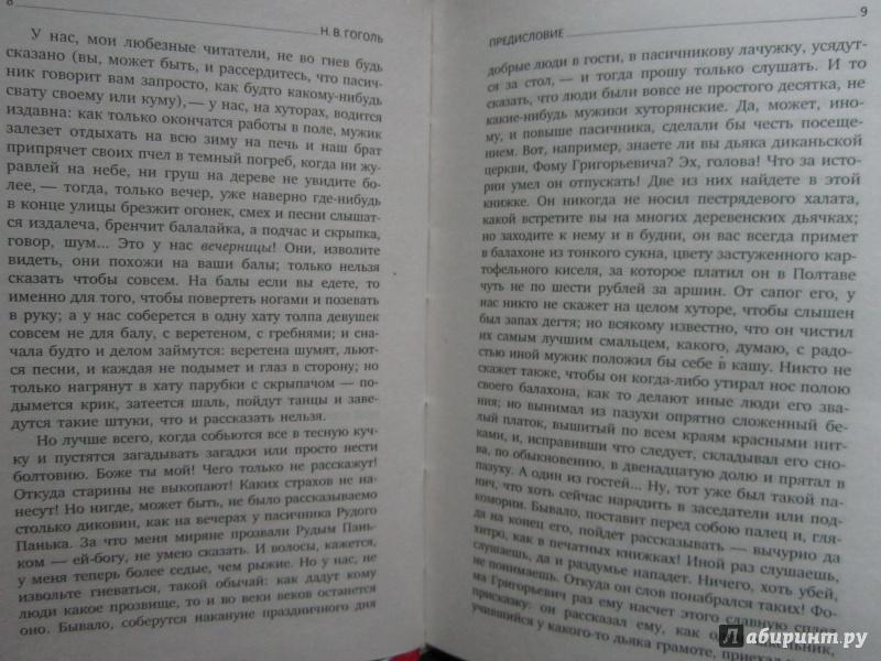Иллюстрация 7 из 7 для Вечера на хуторе близ Диканьки. Повести - Николай Гоголь   Лабиринт - книги. Источник: )  Катюша