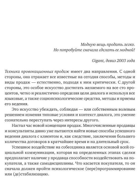 Иллюстрация 1 из 4 для Провокационные продажи: Как выгодно подать себя и свой товар - Карстен Бредемайер | Лабиринт - книги. Источник: vybegasha