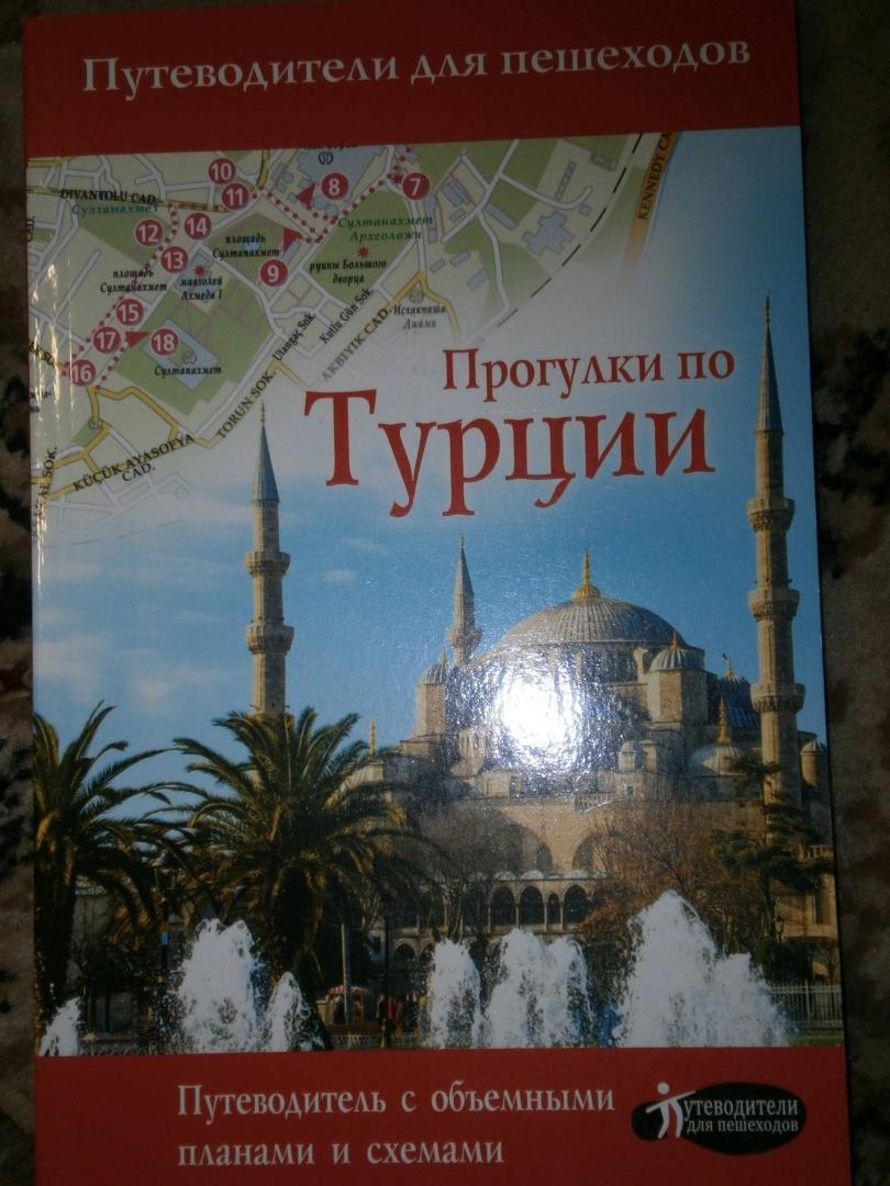 империи рассматривая красочные постеры путеводителях турции невозможно фото делать