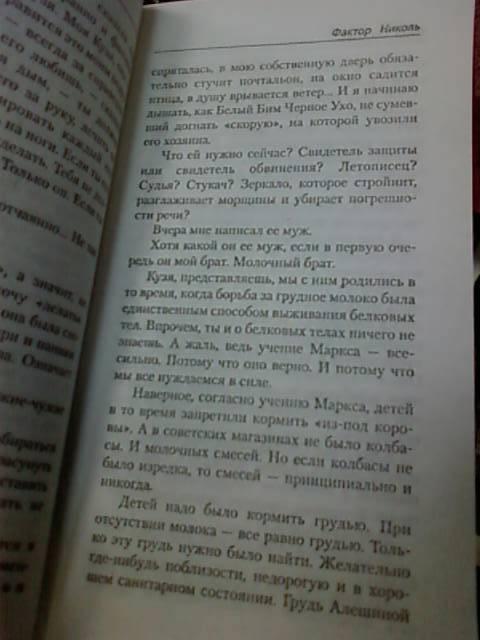 Иллюстрация 5 из 5 для Фактор Николь - Елена Стяжкина | Лабиринт - книги. Источник: lettrice