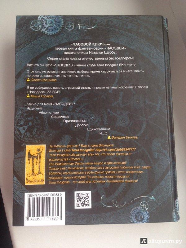Иллюстрация 1 из 2 для Часодеи. Часовой ключ (2CDmp3) - Наталья Щерба   Лабиринт - аудио. Источник: Бочкарникова  Елизавета