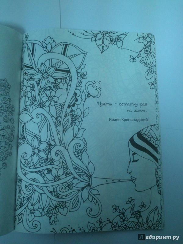 Иллюстрация 6 из 30 для Волшебный сад. Раскраска для ...