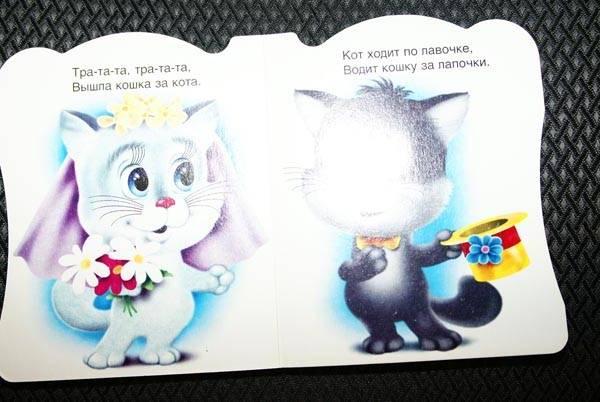Иллюстрация 3 из 5 для Пушистые потешки | Лабиринт - книги. Источник: Кнопа2