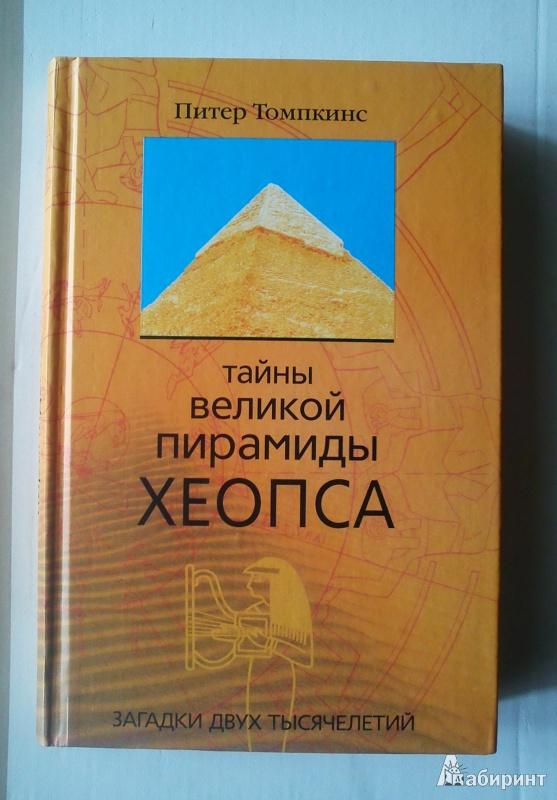 Иллюстрация 1 из 11 для Тайны Великой пирамиды Хеопса. Загадки двух тысячелетий - Питер Томпкинс   Лабиринт - книги. Источник: Волынская  Юлия