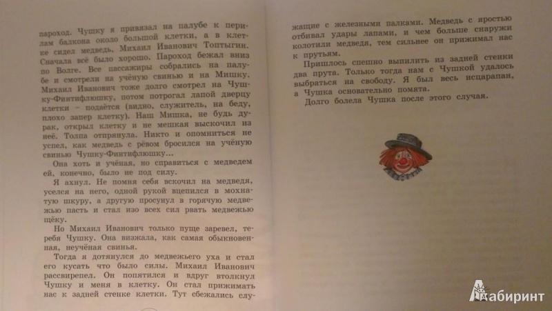 Иллюстрация 15 из 35 для Мои звери - Владимир Дуров | Лабиринт - книги. Источник: Katty